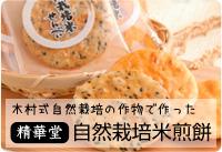 精華堂の木村式自然栽培米でつくった煎餅